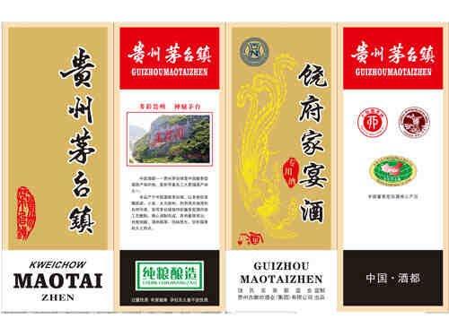 酱香型白酒文化与中国文学文化的结合